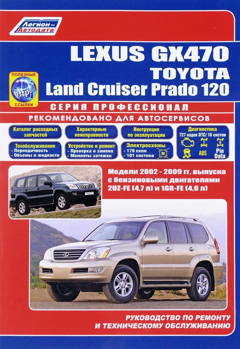 Lexus GX470 / Toyota Land Cruiser Prado. Модели 2002-2009 гг. выпуска с бензиновыми двигателями 2UZ-FE(4,7 л) и 1GR-FE (4,0 л). Каталог расходных запасных частей. Характерные неисправности. Руководство по ремонту и техническому обслуживанию подкрылок novline autofamily для toyota land cruiser prado 01 2003 2009 задний левый