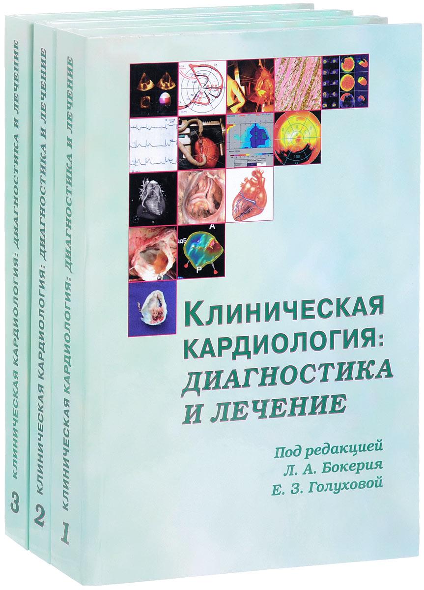 Клиническая кардиология. Диагностика и лечение. В 3 томах (комплект из 3 книг)
