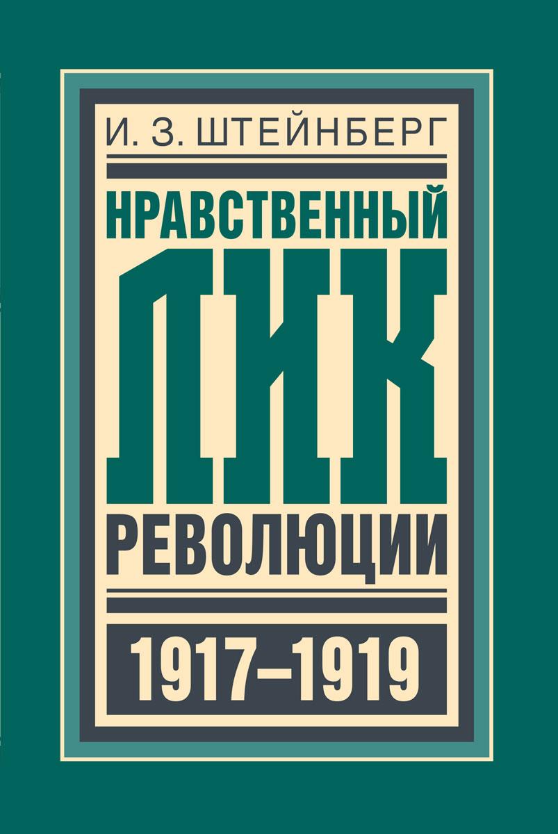 И. З. Штейнберг Нравственный лик революции а з штейнберг литературный архипелаг