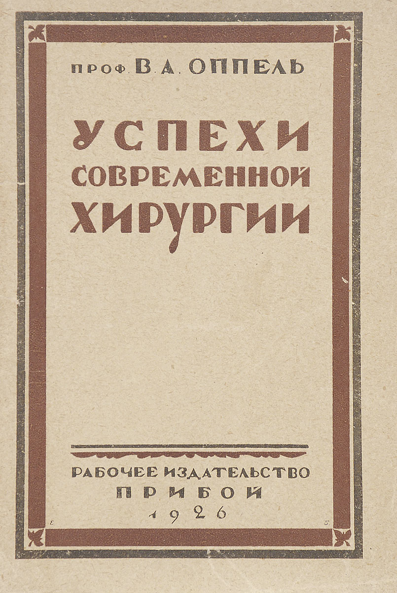 Успехи современной хирургииг-0076Прижизненное издание.Ленинград, 1926 год. Рабочее издательство Прибой.Издательский переплет.Сохранность хорошая.Успехи хирургии, первым изданием вышли в 1920 г. Они были и остаются предназначенными для широкого круга читателей: между оперируемыми и их близкими, с одной стороны, между хирургами, с другой, должно быть некоторое взаимопонимание. Книга имеет целью содействовать такому взаимопониманию.Во второе издание я внес некоторые изменения: ввел главу о переливании крови, упомянул о черной операционной, сделал еще некоторые добавления, наконец присоединил небольшое количество рисунков. Последние должны дать представление о ходе хирургической работы, о внешности этой работы.Буду надеяться, что Успехи хирургии не окажутся бесполезными, что они помогут установить правильный взгляд на деятельность хирургов.