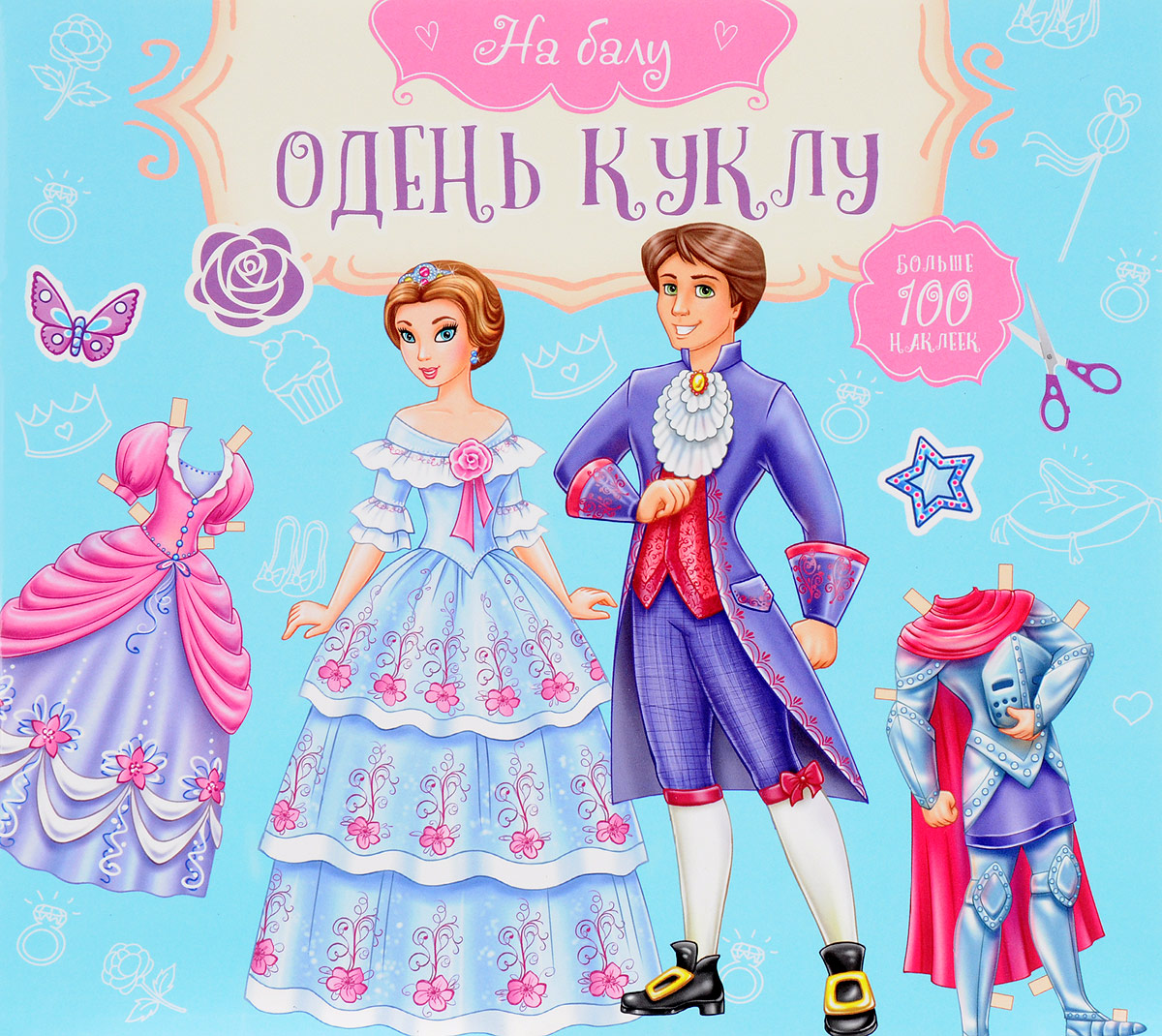 На балу. Принц и принцесса умка сказочная мода одень куклу 50 наклеек