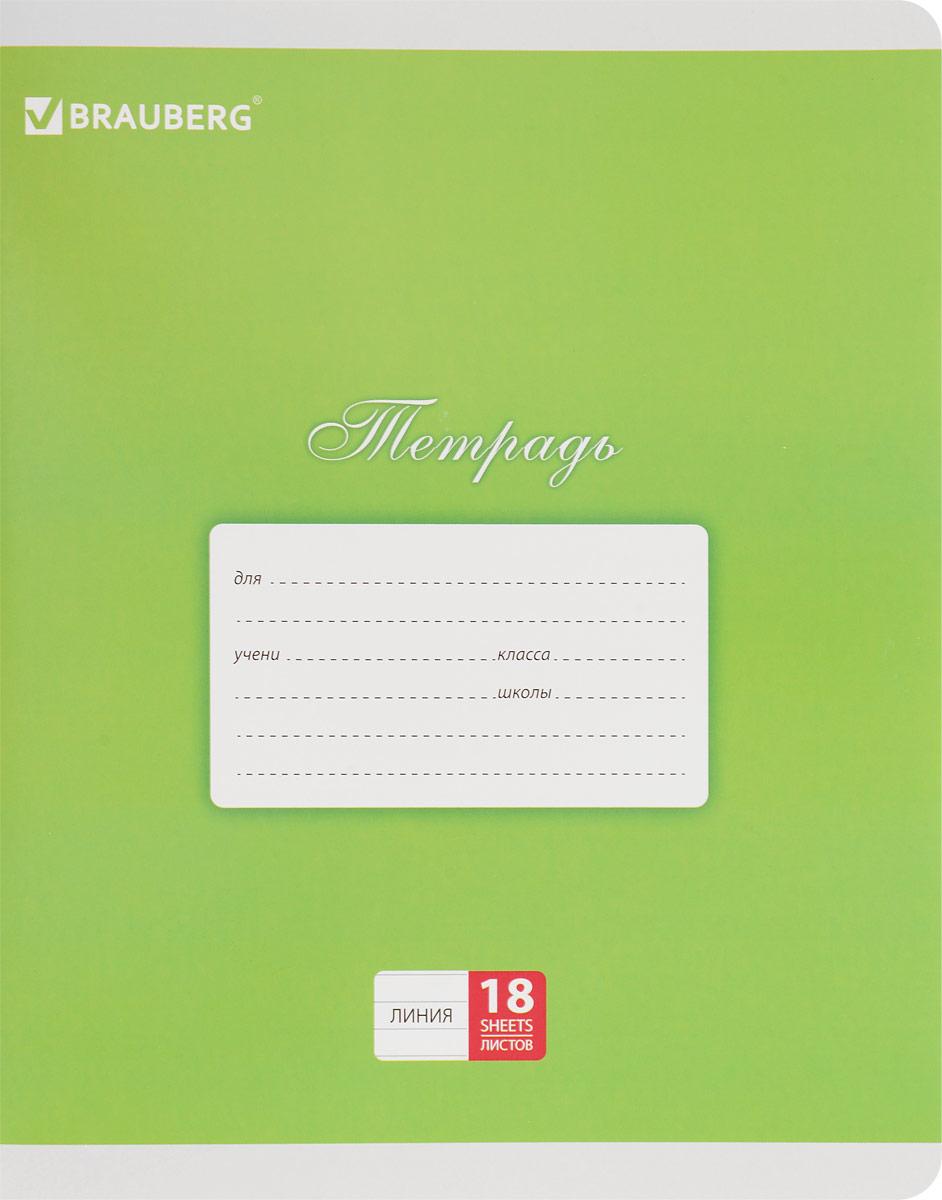 Brauberg Тетрадь Классика 18 листов в линейку цвет зеленый401992_зеленыйОбложка тетради Brauberg Классика с закругленными углами выполнена из плотного картона, что позволит сохранить ее в аккуратном состоянии на протяжении всего времени использования. На задней обложке находится русский алфавит.Внутренний блок тетради, соединенный двумя металлическими скрепками, состоит из 18 листов белой бумаги. Стандартная линовка в линейку голубого цвета дополнена полями.