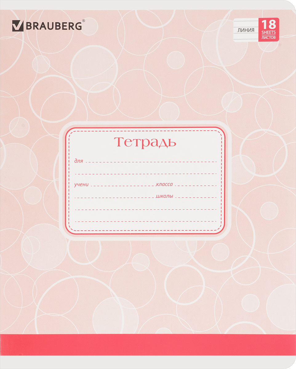 Brauberg Тетрадь Dodgeball 18 листов в линейку цвет розовый401861_розовыйОбложка тетради Brauberg Dodgeball с закругленными углами выполнена из плотного картона, что позволит сохранить ее в аккуратном состоянии на протяжении всего времени использования. На задней обложке находится русский алфавит.Внутренний блок тетради, соединенный двумя металлическими скрепками, состоит из 18 листов белой бумаги. Стандартная линовка в линейку голубого цвета дополнена полями.