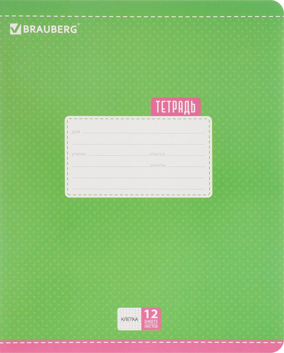 Brauberg Тетрадь Dots 12 листов в клетку цвет зеленый103023_зеленыйОбложка тетради Brauberg Dots с закругленными углами выполнена из плотного картона, что позволит сохранить ее в аккуратном состоянии на протяжении всего времени использования. На задней обложке находятся меры длины, меры объема, меры массы, меры площади и таблица умножения.Внутренний блок тетради, соединенный двумя металлическими скрепками, состоит из 12 листов белой бумаги. Стандартная линовка в клетку голубого цвета дополнена полями.
