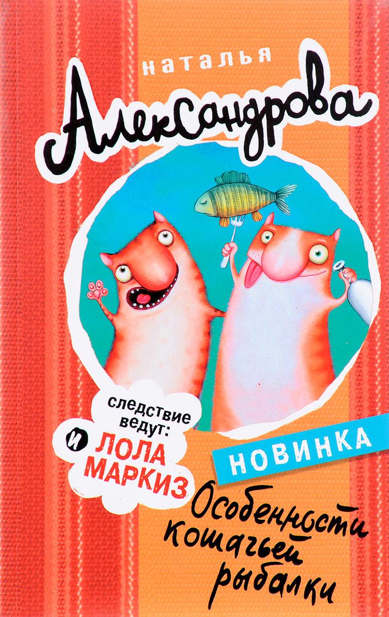 Наталья Александрова Особенности кошачьей рыбалки александрова н побег из гламура