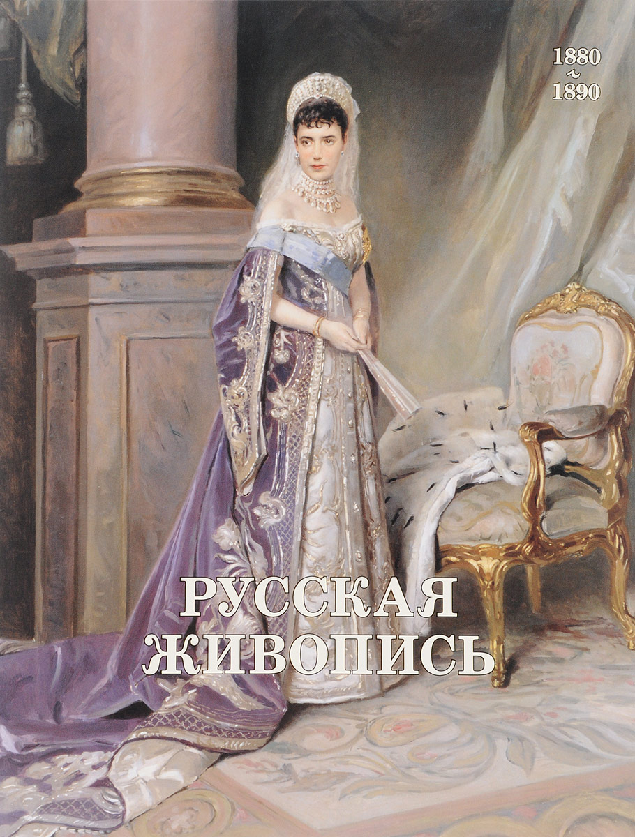 В. М. Роньшин Русская живопись 1880-1890 живопись интернет магазин картин