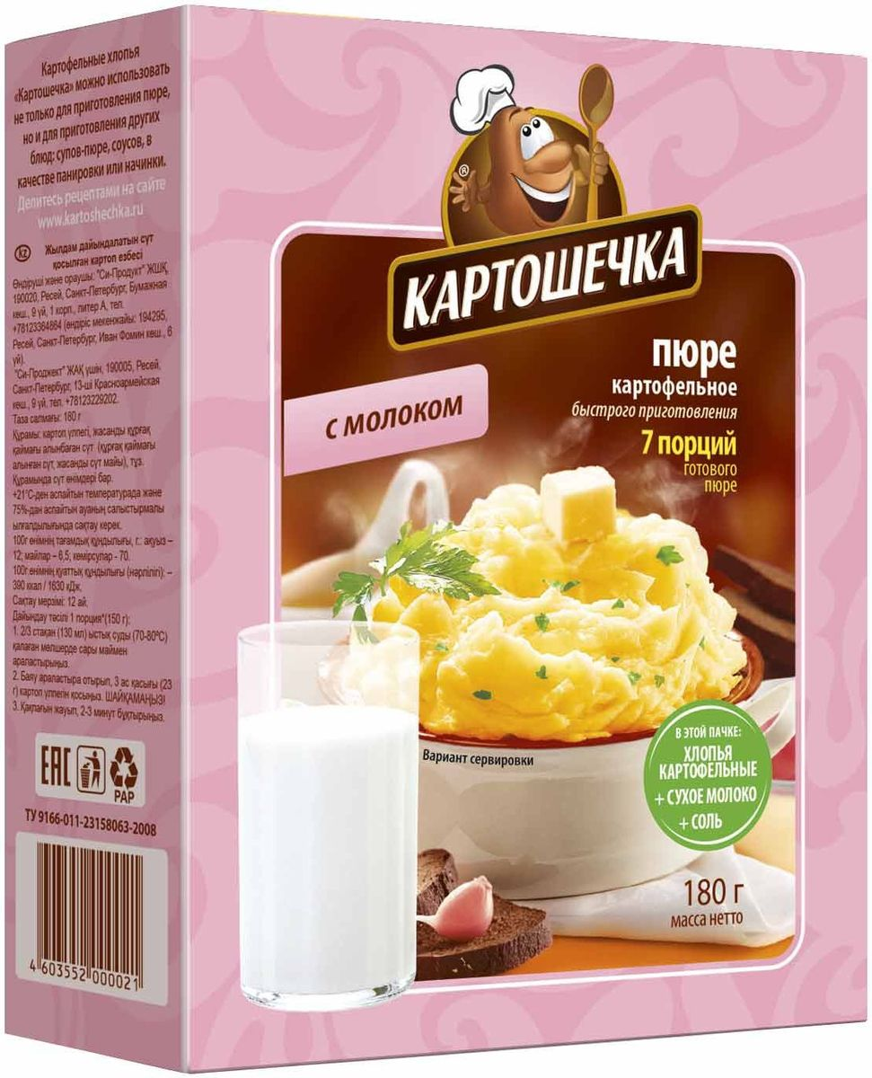 Картошечка Пюре картофельное с молоком, 180 г00000004681Картофельные хлопья с молоком для приготовления гарнира для всей семьи. Эти хлопья можно использовать не только для приготовления пюре, но и для приготовления других блюд: супов-пюре, соусов, в качестве панировки или начинки.Уважаемые клиенты! Обращаем ваше внимание на то, что упаковка может иметь несколько видов дизайна. Поставка осуществляется в зависимости от наличия на складе.