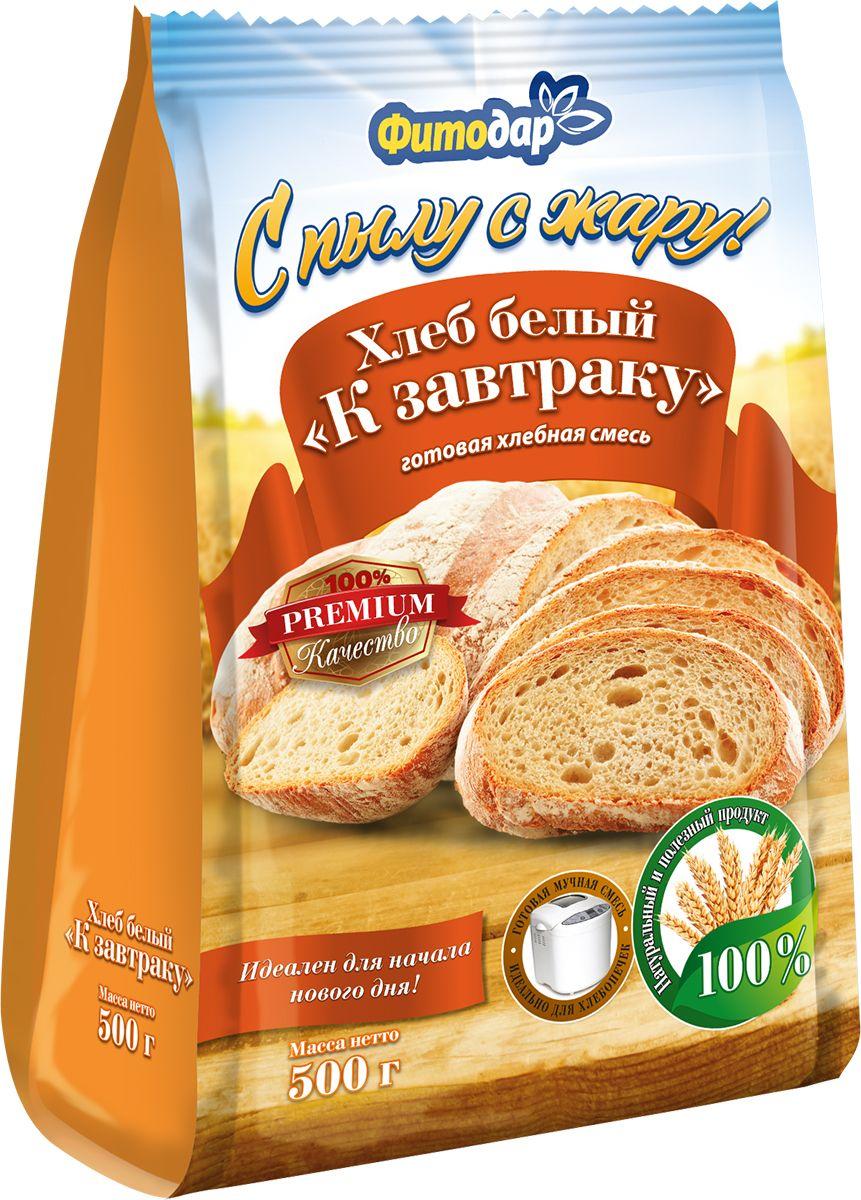Фитодар хлебная смесь хлеб белый к завтраку, 500 г хлебная смесь хлеб из цельносмолотой муки
