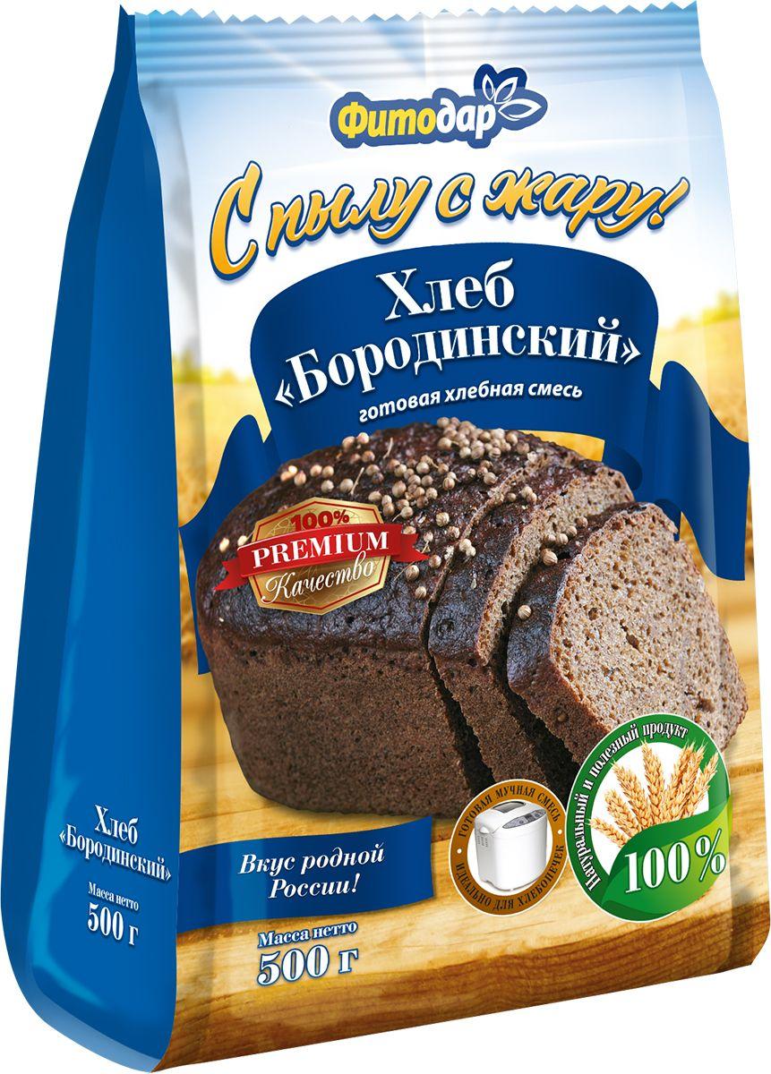 Фитодар хлебная смесь хлеб бородинский, 500 г00000039234Идеально для хлебопечек. Также подходит для выпекания в духовке.Мука высшего сорта и высочайшее качество входящих в состав ингредиентов.Идеально сбалансированная хлебная смесь, практически готовая к выпеканию, гарантирует всегда высокое качество готового хлеба и экономит массу времени.Легкая в приготовлении как при использовании хлебопечки, так и при выпекании в духовке, благодаря рецепту, указанному на обороте упаковки.Вы всегда сможете приготовить дома свежий и вкусный хлеб, как из пекарни.