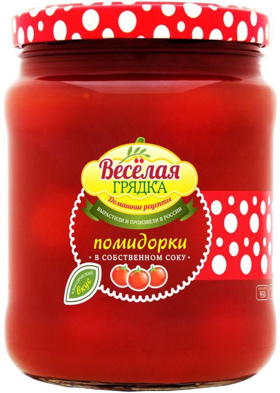 Веселая грядка помидорки в собственном соку, 950 г00000040511Особый отбор проходят томаты, которые попадают в банки этого бренда. Помидорки Веселая грядка всегда спелые, плотные и ароматные. Помидорки в собственном соку приготовлены по классической рецептуре, без добавления томатной пасты и уксусной кислоты.