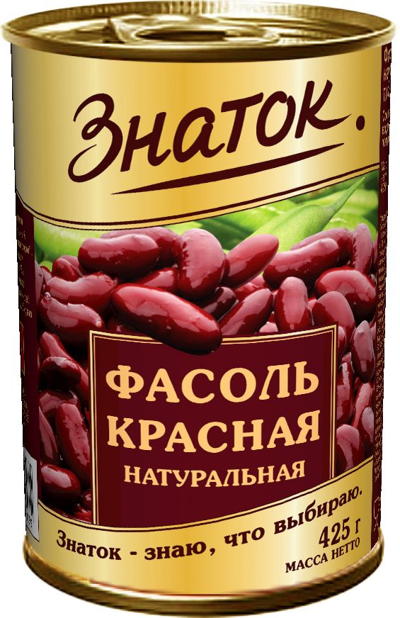 Знаток фасоль красная, 425 г00000040830Универсальный, натуральный продукт, содержащий множество витаминов. Для консервирования отбираются только лучшие сорта фасоли, которые имеют насыщенный цвет и обладают нежным сладковатым вкусом. Идеальный продукт для поста, русских супов и традиционных зимних салатов.