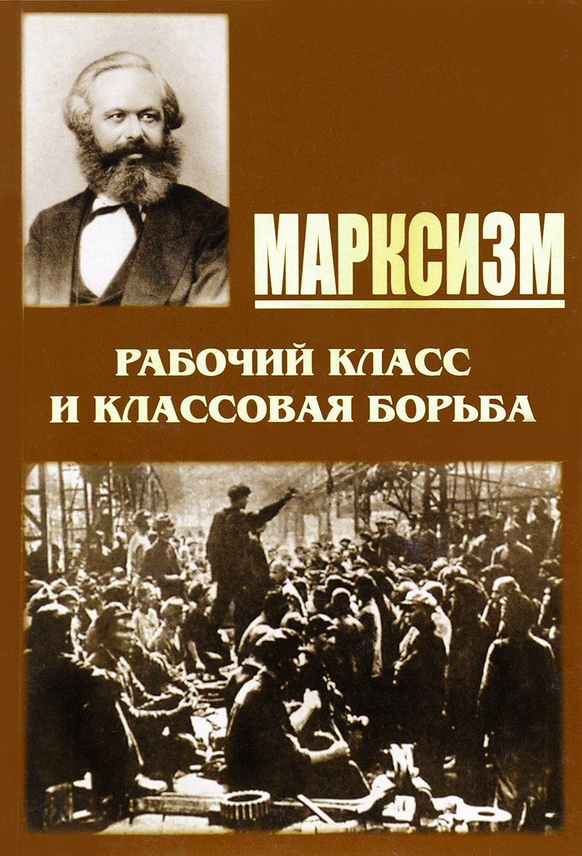Марксизм. Рабочий класс и классовая борьба