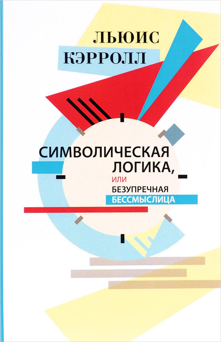 Обложка книги Символическая логика, или Безупречная бессмыслица