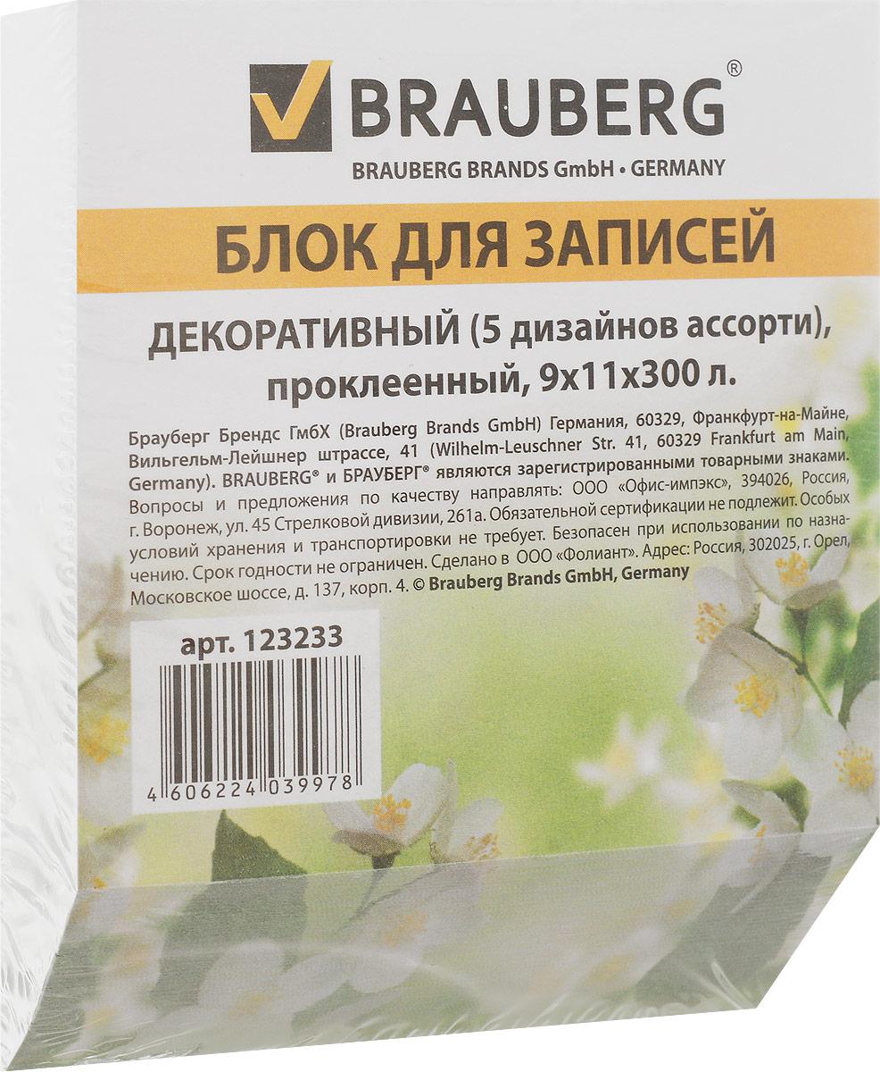 Brauberg Блок для записей Цветы 9 х 11 см 300 листов123233_цветыБлок для записей Brauberg изготовлен из высококачественной офсетной бумаги. Идеально подходит для быстрой фиксации информации. Благодаря яркой цветовой гамме, современному дизайну и оригинальной конструкции вносит в деловую атмосферу офиса яркую ноту.