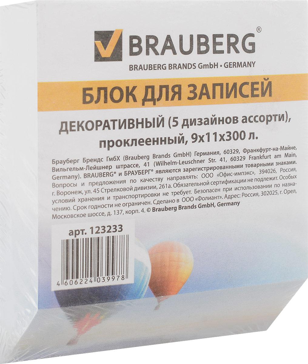 Brauberg Блок для записей Воздушные шары 9 х 11 см 300 листов123233_воздушные шарыБлок для записей Brauberg изготовлен из высококачественной офсетной бумаги. Идеально подходит для быстрой фиксации информации. Благодаря яркой цветовой гамме, современному дизайну и оригинальной конструкции вносит в деловую атмосферу офиса яркую ноту.