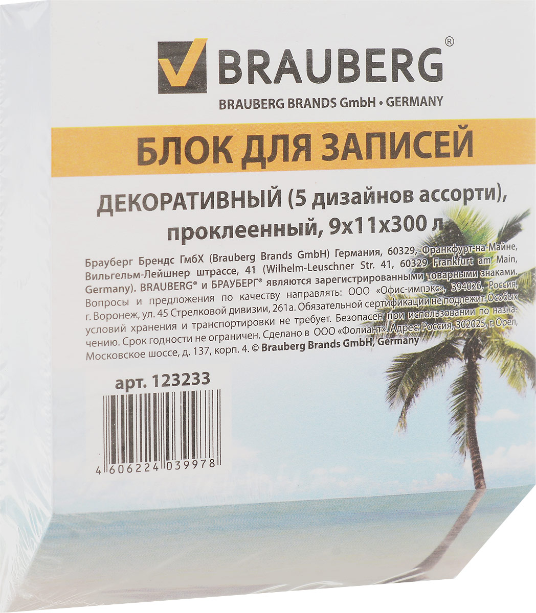 Brauberg Блок для записей Пальма 9 х 11 см 300 листов123233_пальма на берегуБлок для записей Brauberg изготовлен из высококачественной офсетной бумаги. Идеально подходит для быстрой фиксации информации. Благодаря яркой цветовой гамме, современному дизайну и оригинальной конструкции вносит в деловую атмосферу офиса яркую ноту.
