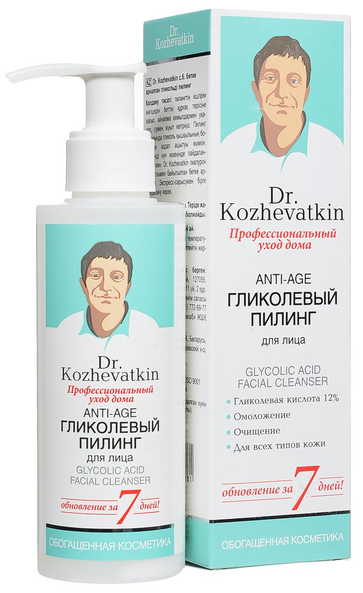 Dr.Kozhevatkin Гликолевый пилинг для лица, 150 мл55-81098Доктор Кожеваткин Гликолевый пилинг для лица - мягкий пилинг для лица (с содержанием гликолевой кислоты не менее 12%) обеспечивает эффективное очищающее и отшелушивающее действие. Гликолевая кислота, легко проникая через эпидермальный барьер, оказывает кератолитическое действие, тем самым нормализует клеточное дыхание и усиливает регенерацию клеток кожи. Подходит для всех типов кожи. Глубоко и бережно очищает кожу, возвращая ей эластичность и гладкость, заметно сглаживает мелкие морщины, регулирует выработку меланина, снижая избыточную пигментацию и препятствуя появлению темных пятен.