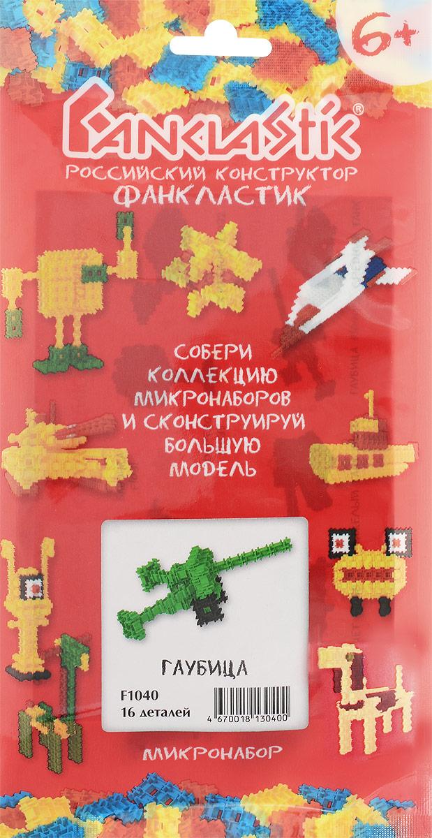 Fanclastic Конструктор Гаубица конструктор fanclastic набор монстроведение количество деталей 122 шт f1007