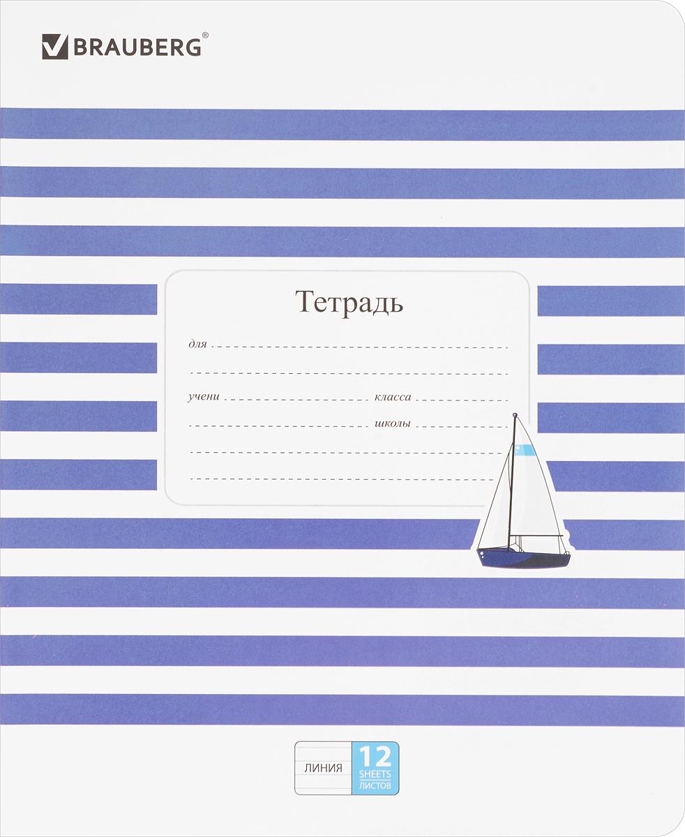 Brauberg Тетрадь Battleship 12 листов в линейку цвет синий103026 _синийТетрадь Brauberg Battleship подойдет как школьнику, так и студенту. Обложка тетради с закругленными углами выполнена из плотного картона, что позволит сохранить ее в аккуратном состоянии на протяжении всего времени использования. На задней обложке находится русский алфавит.Внутренний блок тетради, соединенный двумя металлическими скрепками, состоит из 12 листов белой бумаги. Стандартная линовка в линейку голубого цвета дополнена полями.