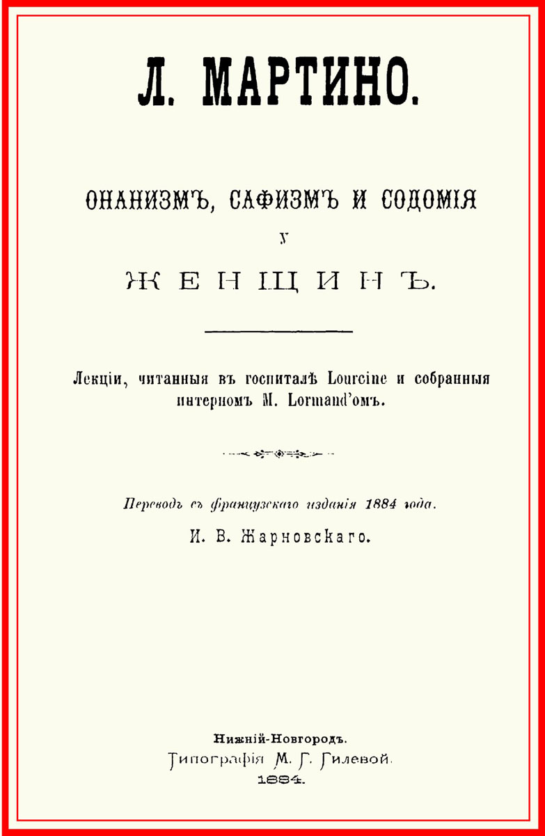 Л. Мартино Онанизм, сафизм и содомия у женщин бутыли 19 л нижний новгород
