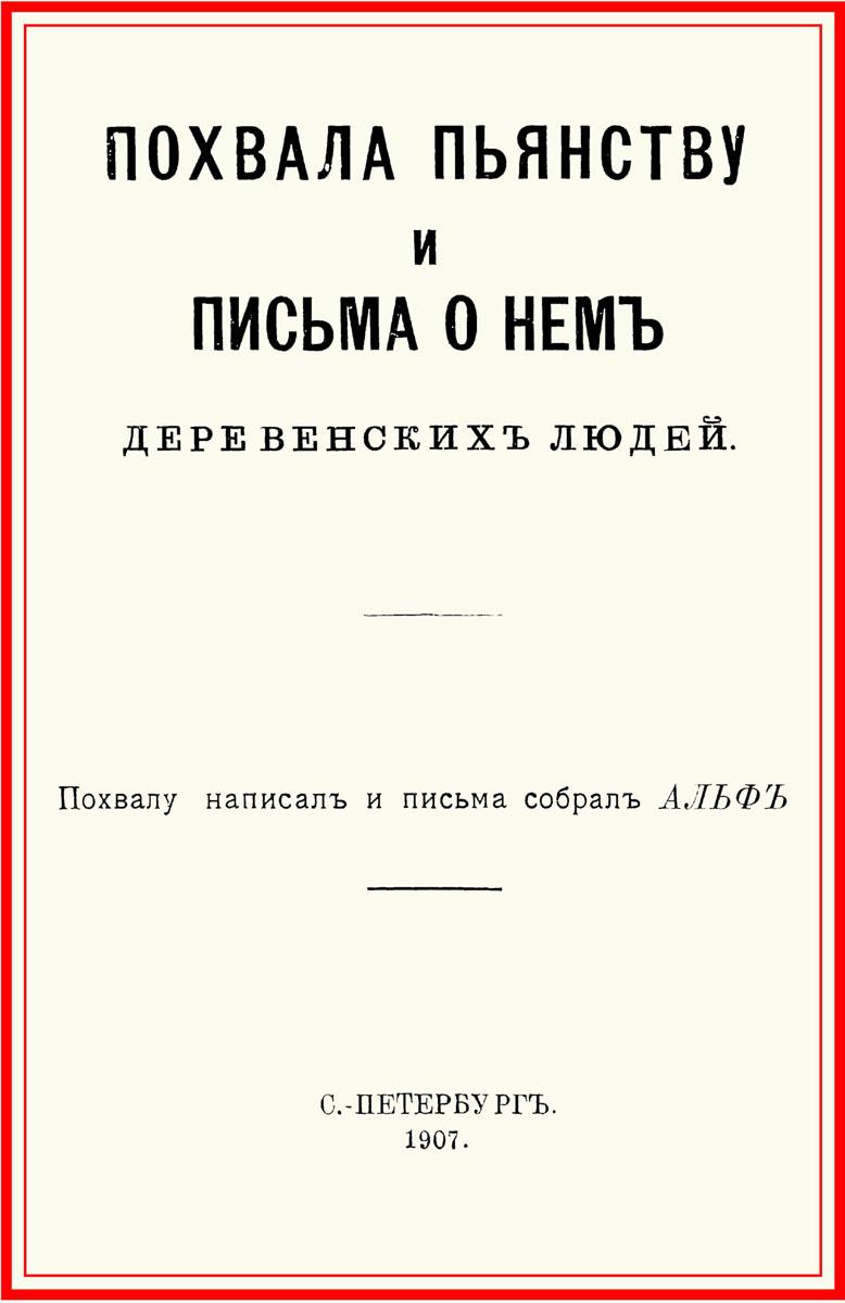 Похвала пьянству и письма о нем деревенских людей. Альф