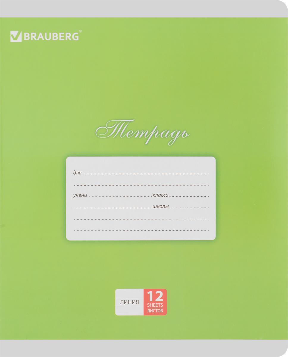 Brauberg Тетрадь Классика 12 листов в линейку цвет зеленый103274_зеленыйТетрадь Brauberg Классика подойдет как школьнику, так и студенту. Обложка тетради с закругленными углами выполнена из плотного картона, что позволит сохранить ее в аккуратном состоянии на протяжении всего времени использования. На задней обложке находится русский алфавит.Внутренний блок тетради, соединенный двумя металлическими скрепками, состоит из 12 листов белой бумаги. Стандартная линовка в линейку голубого цвета дополнена полями.