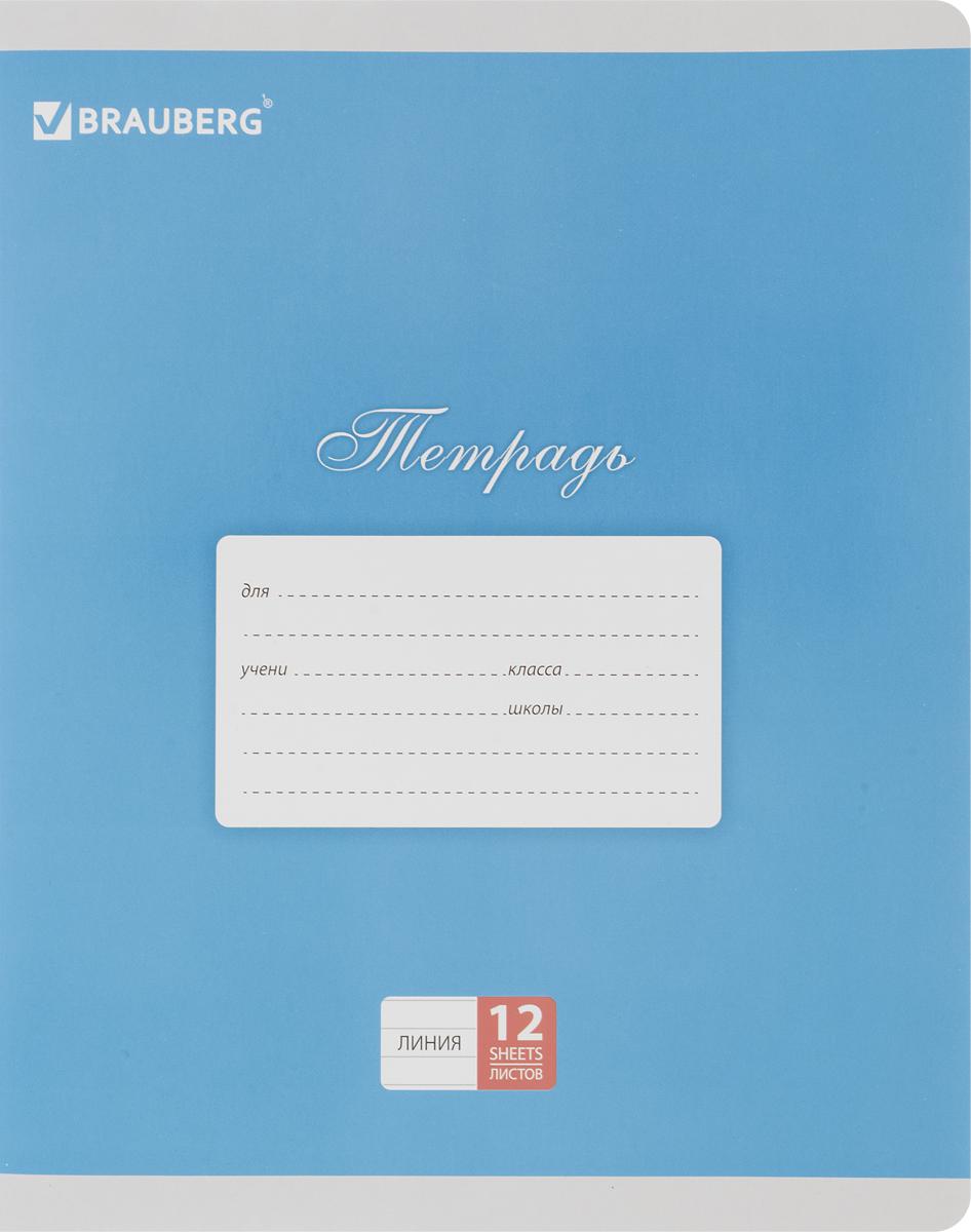 Brauberg Тетрадь Классика 12 листов в линейку цвет голубой103274_голубойТетрадь Brauberg Классика подойдет как школьнику, так и студенту. Обложка тетради с закругленными углами выполнена из плотного картона, что позволит сохранить ее в аккуратном состоянии на протяжении всего времени использования. На задней обложке находится русский алфавит.Внутренний блок тетради, соединенный двумя металлическими скрепками, состоит из 12 листов белой бумаги. Стандартная линовка в линейку голубого цвета дополнена полями.