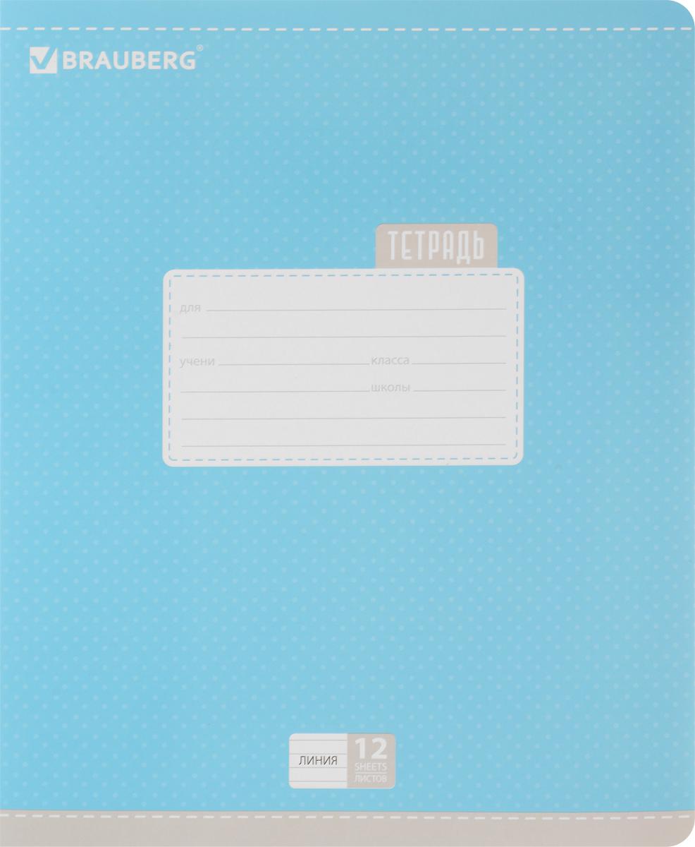 Brauberg Тетрадь Dots 12 листов в линейку цвет голубой103027_голубойОбложка тетради Brauberg Dots с закругленными углами выполнена из плотного картона, что позволит сохранить ее в аккуратном состоянии на протяжении всего времени использования. На задней обложке находится русский алфавит.Внутренний блок тетради, соединенный двумя металлическими скрепками, состоит из 12 листов белой бумаги. Стандартная линовка в линейку голубого цвета дополнена полями.