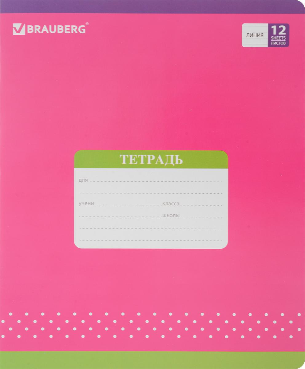 Brauberg Тетрадь Монохром 12 листов в линейку цвет розовый103029_розовыйОбложка тетради Brauberg Монохром с закругленными углами выполнена из плотного картона, что позволит сохранить ее в аккуратном состоянии на протяжении всего времени использования. На задней обложке находится русский алфавит.Внутренний блок тетради, соединенный двумя металлическими скрепками, состоит из 12 листов белой бумаги. Стандартная линовка в линейку голубого цвета дополнена полями.