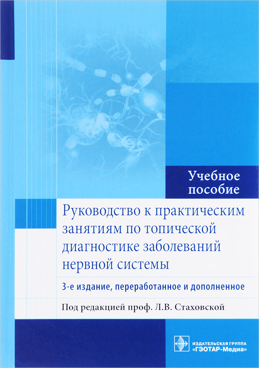 Руководство к практическим занятиям по топической диагностике заболеваний нервной системы. Учебное пособие