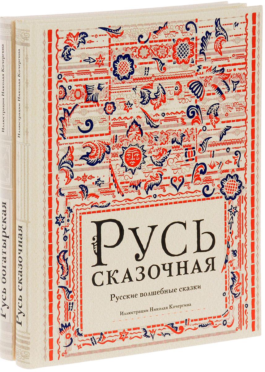 Русь сказочная. Русь богатырская (комплект из 2 книг) владимир аникин богатырская застава