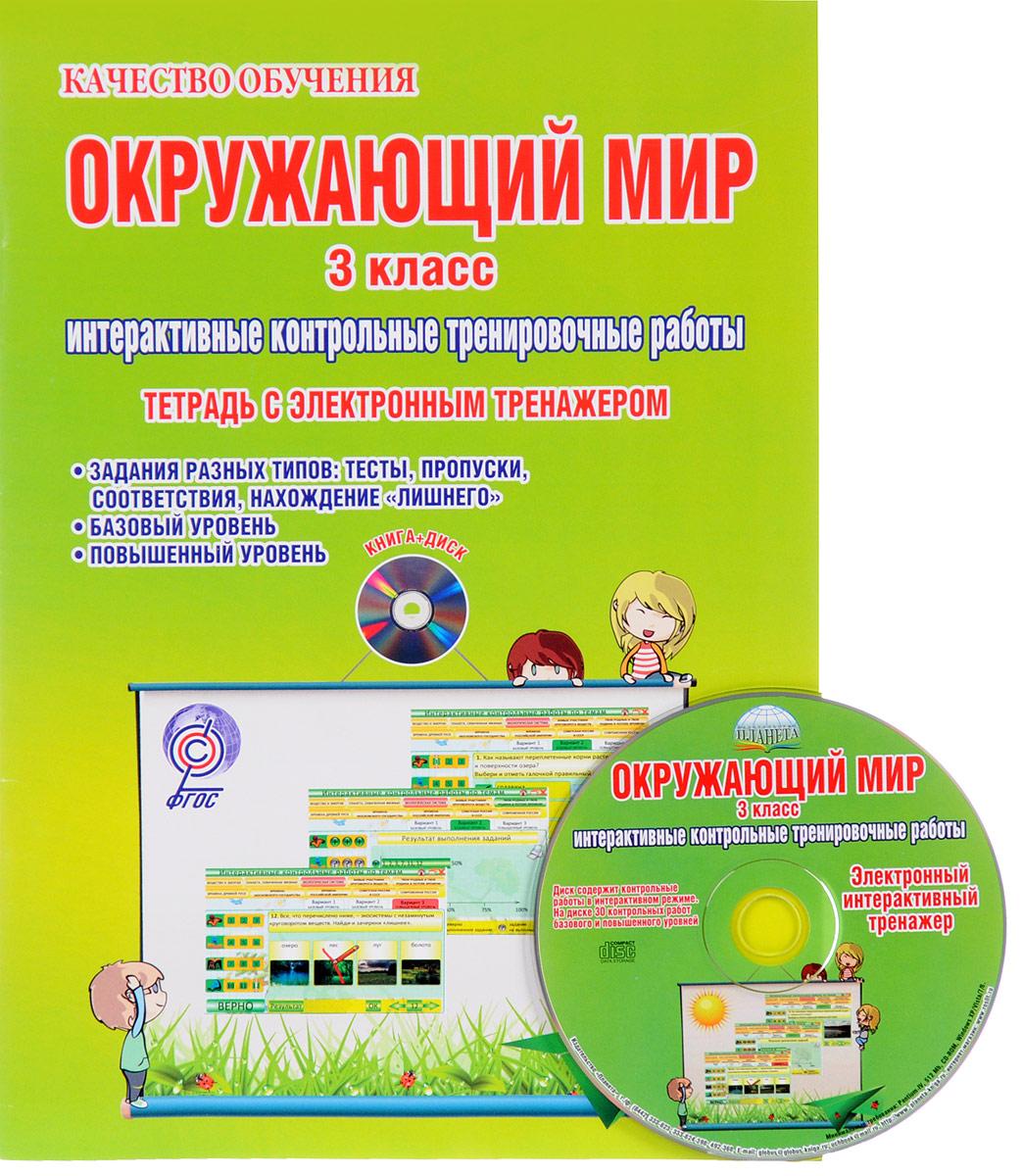 Окружающий мир. 3 класс. Интерактивные контрольные тренировочные работы. Тетрадь с электронным тренажером (+ CD)