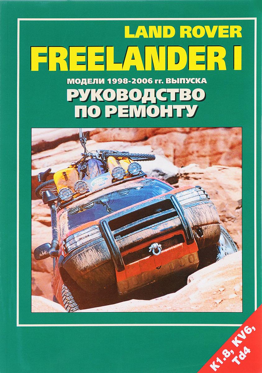 Freelander. Руководство по ремонту toyota camry руководство по ремонту и техническому обслуживанию