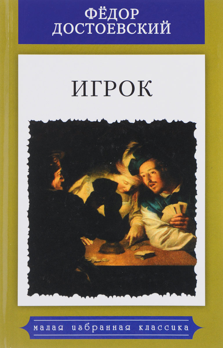 Федор Достоевский Игрок. Из записок молодого человека