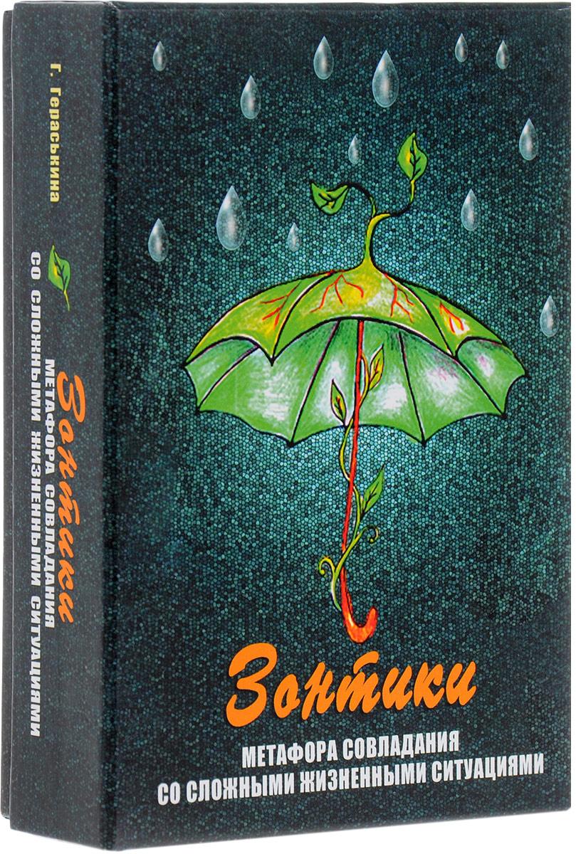 Зонтики. Метафора совладания с трудными жизненными ситуациями (набор из 128 карт)