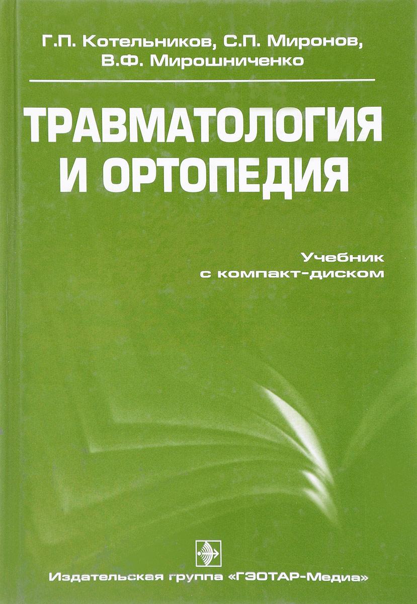 Травматология и ортопедия. Учебник (+ CD)