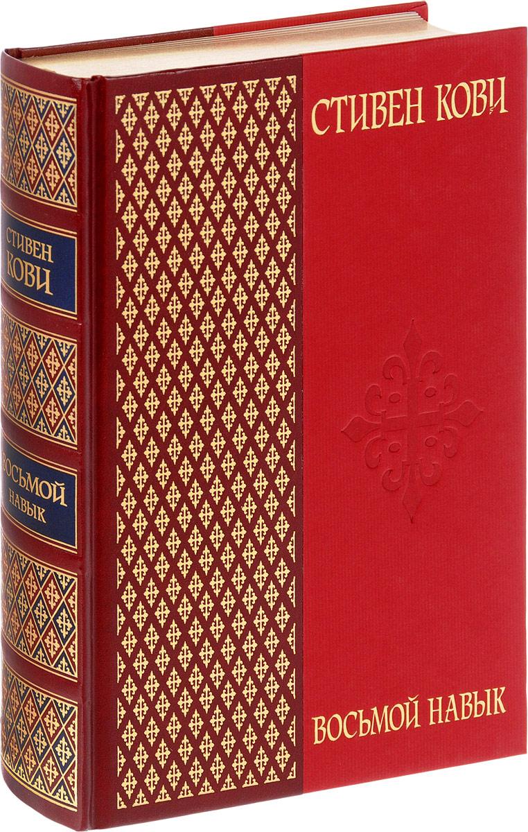 Стивен Р. Кови Восьмой навык. От эффективности к величию (подарочное издание) kovi f102 в екатеринбурге на маркете