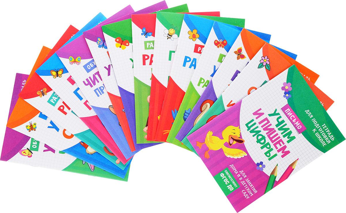 Тетрадь для подготовки к школе (комплект из 14 книг)