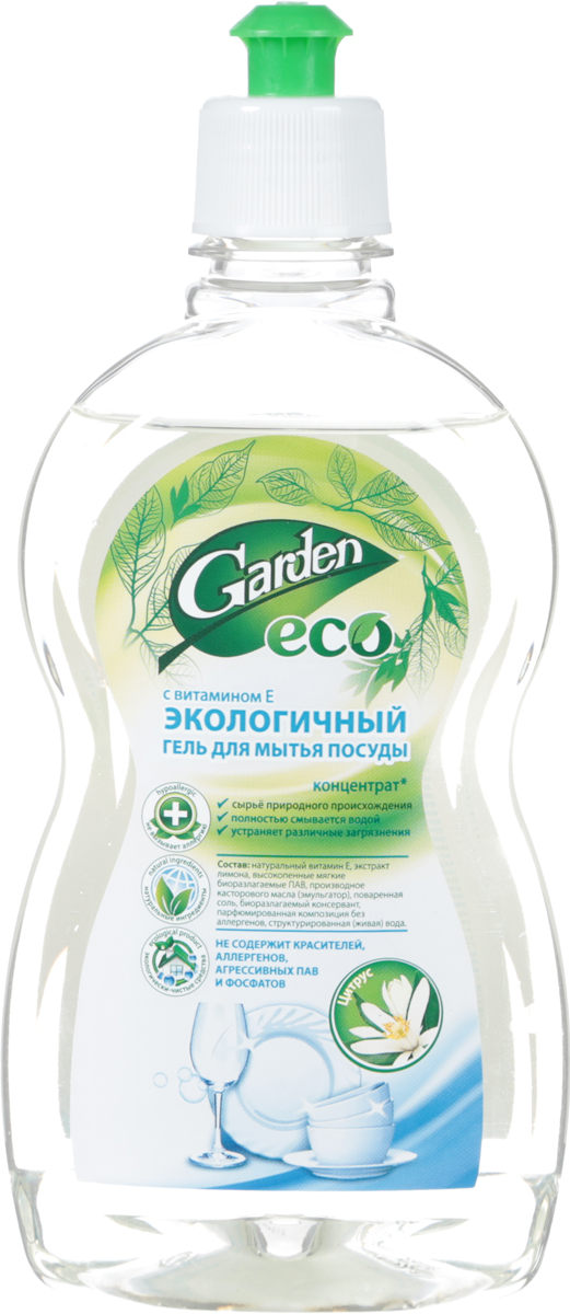 Гель для мытья посуды Garden, концентрат, с ароматом цитруса, 500 мл46 00104 02841 0Гель для мытья посуды Garden мягко, но эффективно удалит остатки пищи, жир, пригоревшие загрязнения, налет от чая и кофе. В состав входит поваренная соль, которая прекрасно удаляет загрязнения и жир даже в холодной воде. Экстракт лимона обладает антибактериальными эффектом. Витамин Е, питает кожу и замедляет процесс старения. Благодаря своей нейтральной кислотности, гель благоприятно действует на кожу рук, сохраняя ее эластичной и ухоженной, оставляя после себя приятный цитрусовый аромат. Подходит для людей, склонных к аллергии. Подходит для мытья детской посуды. Концентрированный гель прекрасно пениться и экономичен в использовании. Может применяться для мытья фарфора, стекла, металла, тефлона и пластика.Товар сертифицирован.Как выбрать качественную бытовую химию, безопасную для природы и людей. Статья OZON Гид