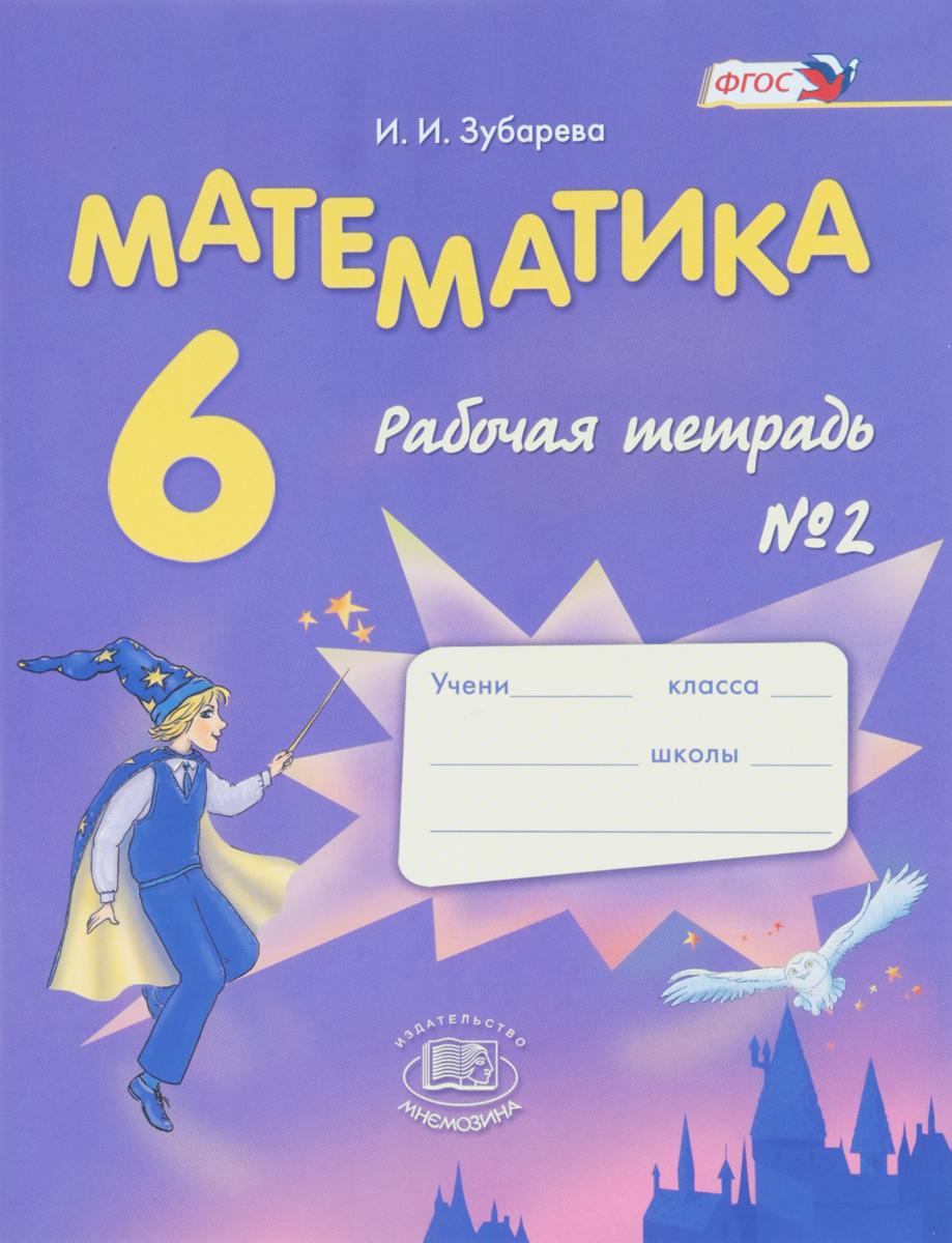 И. И. Зубарева Математика. 6 класс. Рабочая тетрадь №2. Учебное пособие математика 6 класс рабочая тетрадь