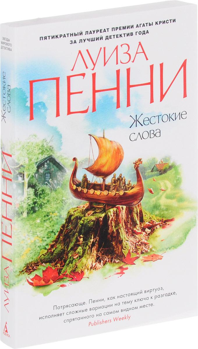 Луиза Пенни Жестокие слова ISBN: 978-5-389-12908-5