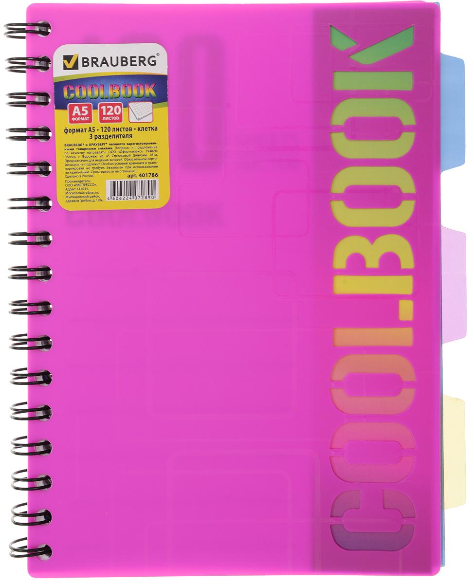 Brauberg Тетрадь-блокнот CoolBook 120 листов в клетку цвет розовый401786_розовыйЯркая тетрадь-блокнот Brauberg CoolBook выполнена из цветного пластика с текстурой и сложной вырубкой. Удобные съемные 3 разделителя помогают легко находить нужную информацию. Обложка - пластик с текстурой и вырубкой. Внутренний блок состоит из 120 листов белой бумаги. Стандартная линовка вклетку без полей. Листы блокнота соединены металлическим гребнем. Такое практичное и надежное крепление позволяет отрывать листы на столе.Brauberg CoolBook - незаменимый атрибут современного человека, необходимый для рабочих и повседневных записей в офисе и дома.