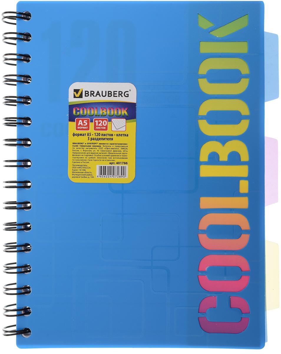 Brauberg Тетрадь CoolBook 120 листов в клетку цвет синий401786_синийЯркая тетрадь-блокнот Brauberg CoolBook выполнена из цветного пластика с текстурой и сложной вырубкой. Удобные съемные 3 разделителя помогают легко находить нужную информацию. Обложка - пластик с текстурой и вырубкой. Внутренний блок состоит из 120 листов белой бумаги. Стандартная линовка вклетку без полей. Листы блокнота соединены металлическим гребнем. Такое практичное и надежное крепление позволяет отрывать листы на столе.Brauberg CoolBook - незаменимый атрибут современного человека, необходимый для рабочих и повседневных записей в офисе и дома.