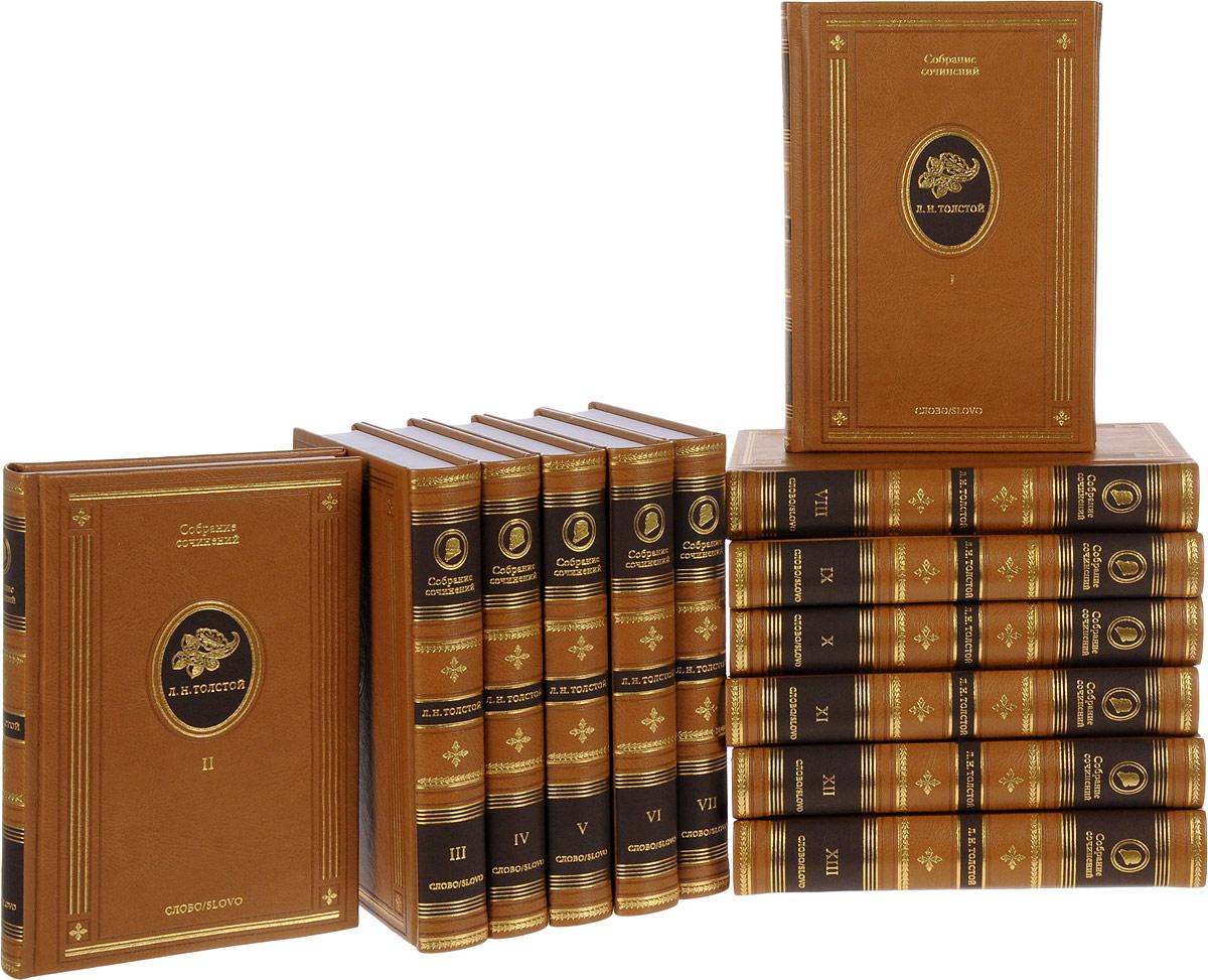 Л. Н. Толстой Л. Н. Толстой. Собрание сочинений в 13 томах (подарочное издание) а н толстой эмигранты