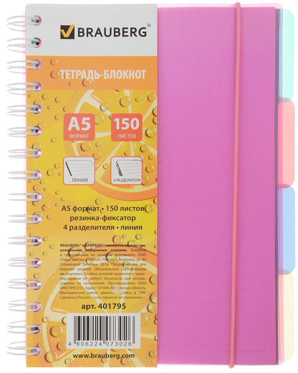 Brauberg Тетрадь-блокнот 150 листов в линейку цвет розовый401795_розовыйЯркая и практичная тетрадь с пластиковой обложкой, защищающей внутренний блок от износа и деформации. Удобные съемные разделители помогают лучше ориентироваться в записях, а резинка-фиксатор не позволяет тетради раскрыться в сумке.
