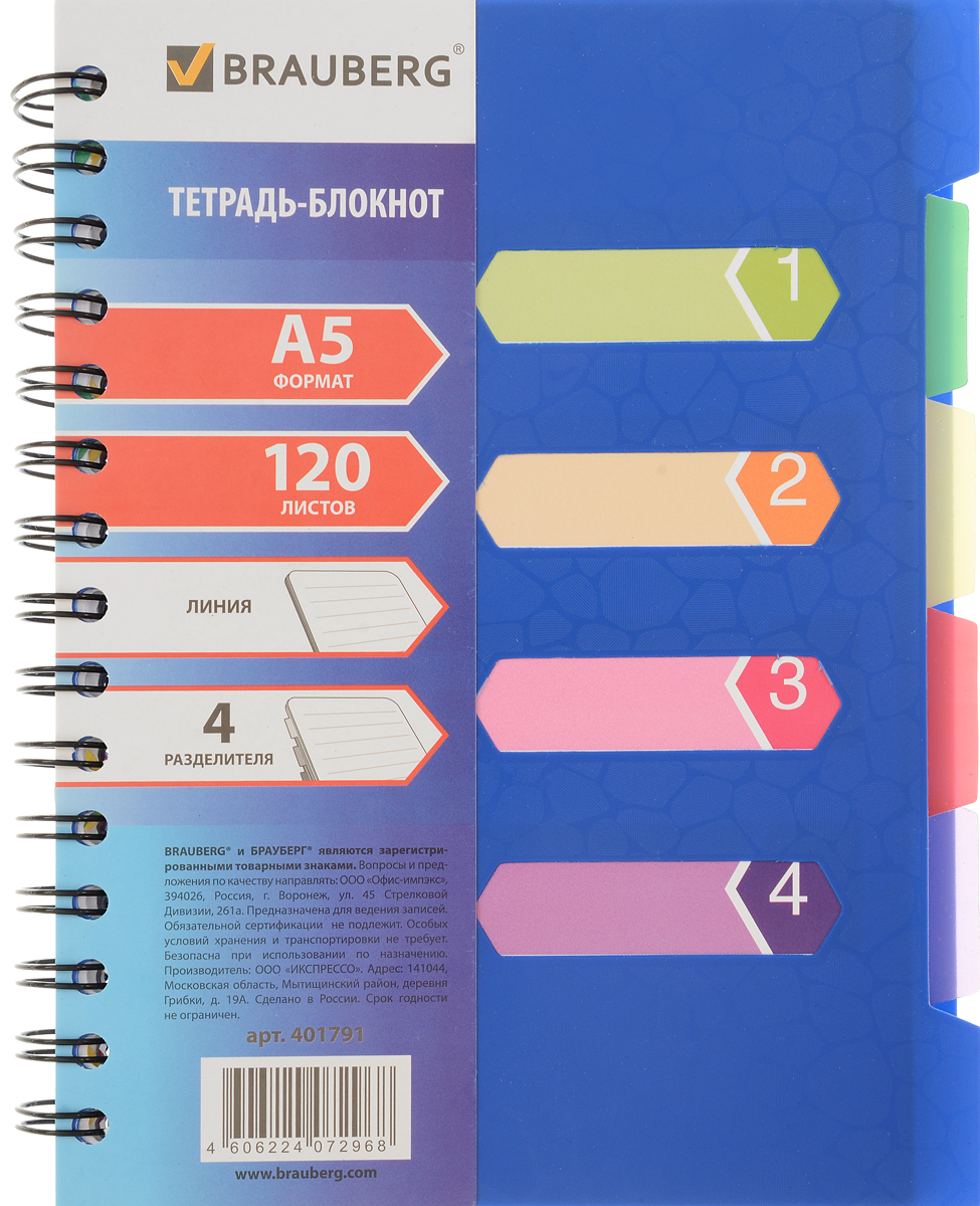 Brauberg Тетрадь-блокнот Rich 120 листов в линейку цвет синий401791_синийОригинальная тетрадь-блокнот на металлическом гребне с обложкой из синего пластика Brauberg Rich.Внутренний блок тетради состоит из 120 листов белой бумаги в линейку. Удобная вырубка позволяет делать подписи на обложке, а четыре разноцветных разделителя облегчают поиск нужной информации.