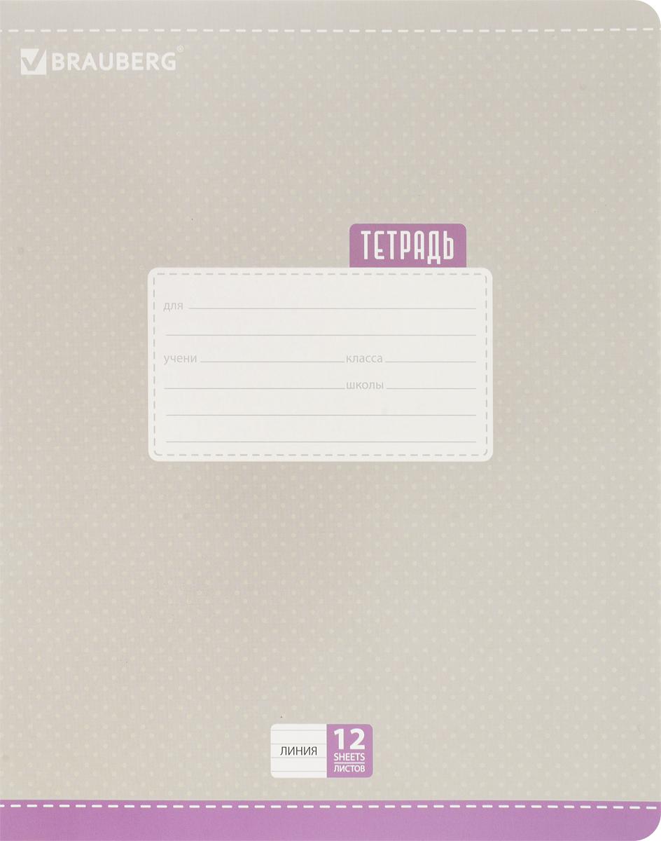 Brauberg Тетрадь Dots 12 листов в линейку цвет серый103027_серыйОбложка тетради Brauberg Dots с закругленными углами выполнена из плотного картона, что позволит сохранить ее в аккуратном состоянии на протяжении всего времени использования. На задней обложке находится русский алфавит.Внутренний блок тетради, соединенный двумя металлическими скрепками, состоит из 12 листов белой бумаги. Стандартная линовка в линейку голубого цвета дополнена полями.