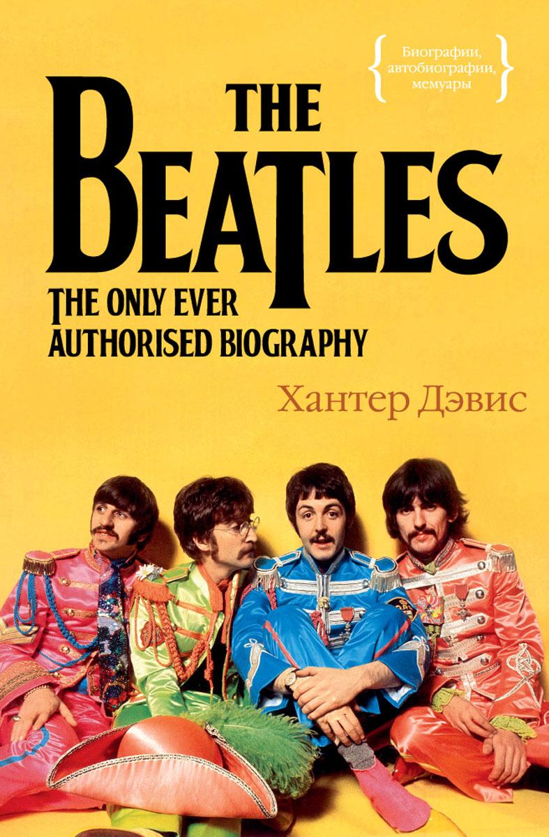 The Beatles. Единственная на свете авторизованная биография, Дэвис Х.