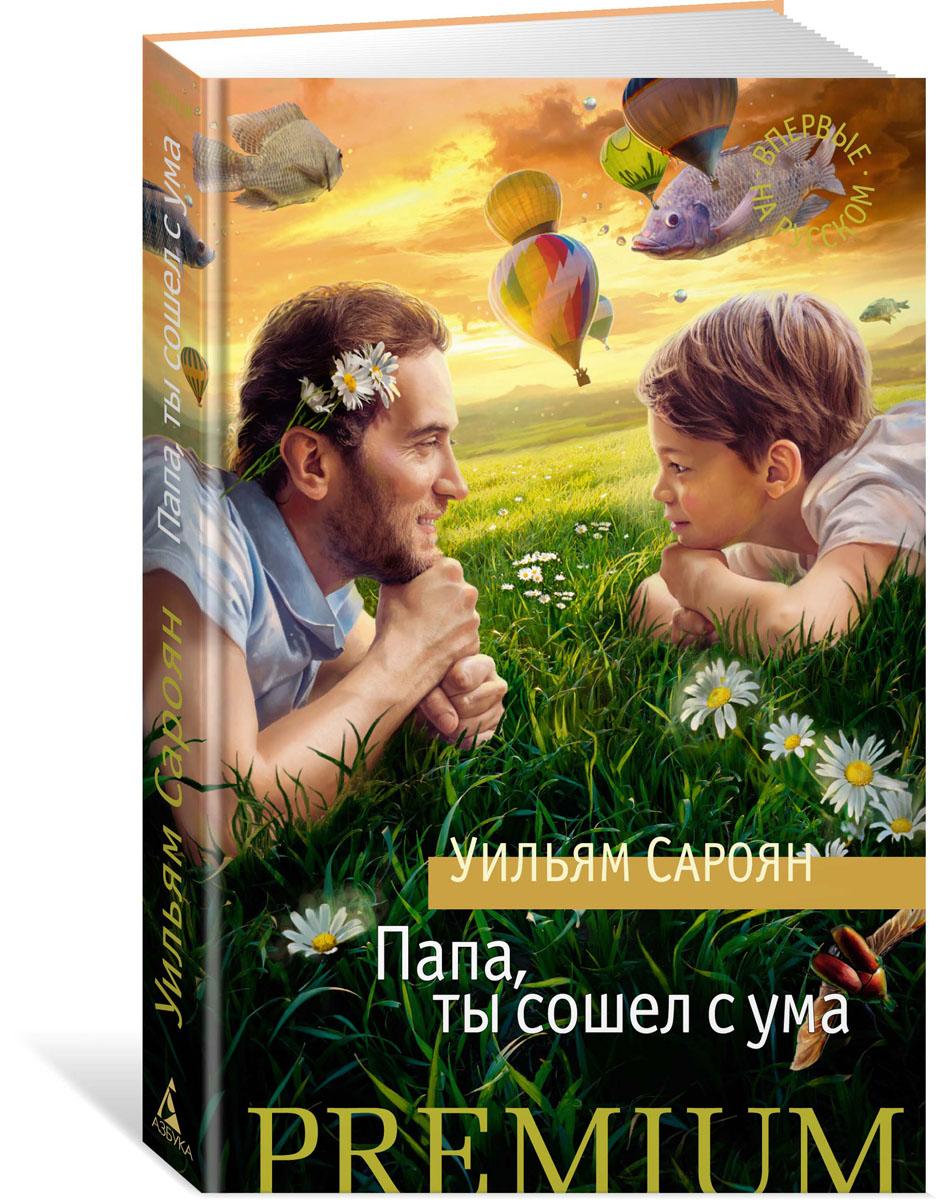 9785389115248 - Уильям Сароян: Папа, ты сошел с ума - Книга