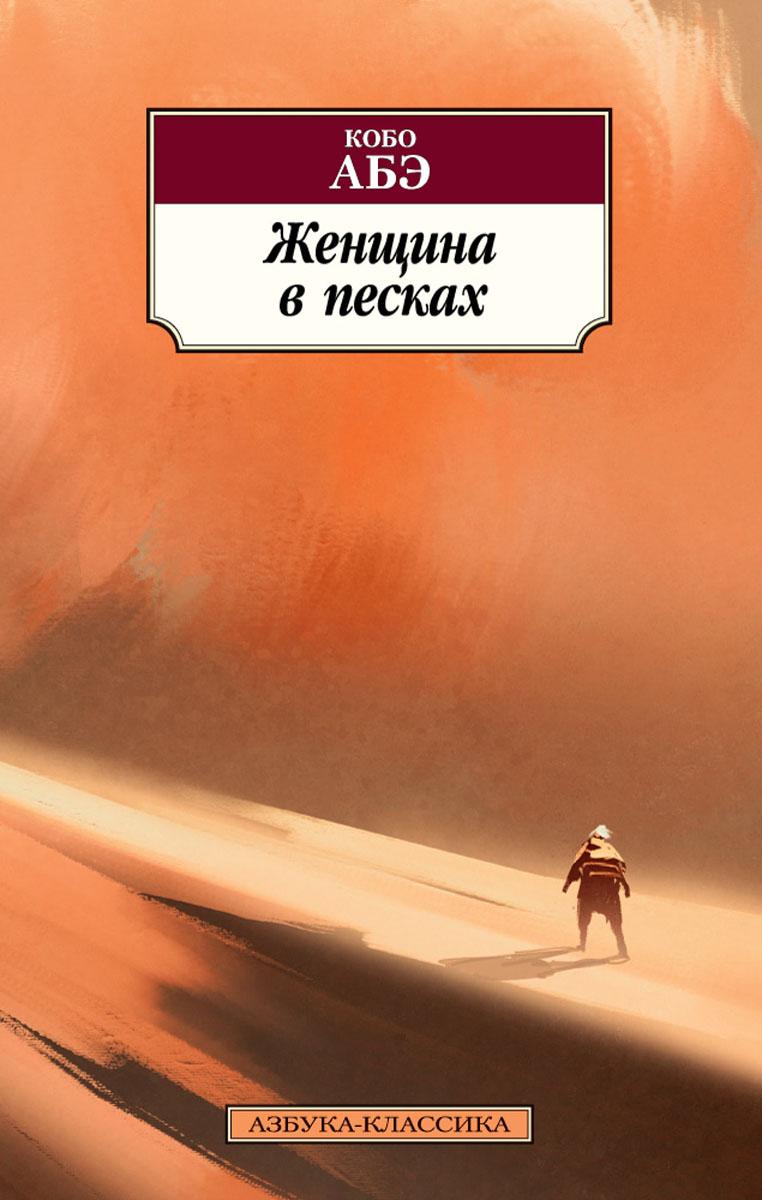 Zakazat.ru: Женщина в песках. Абэ К.